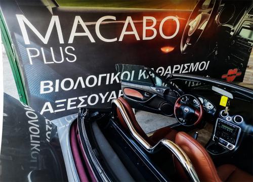 ΒΙΟΛΟΓΙΚΟΣ ΚΑΘΑΡΙΣΜΟΣ - CAR CARE & DETAILING